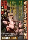 GES-009 Prestige – The Height Of Sleaze Hot Spring – Ready Water 4