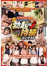 SDMU-450 by SOD-Create JAV Producer - - Four Amateur Couples Fuck With 1000000 Yen On The Line 1St Round The Erection Endurance Contest