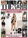 HFD-023 Dream-Ticket Uniform Camera The 4Hrs Vol 2