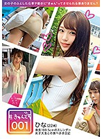 KYUN-001 JAV Screen Cover Image for For Streaming Editions # Heart Pounding Thrills 001-Hina-22 Years Old-College S*****t from Prestige Studio Produced in 2020