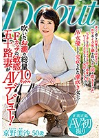 MKD-226 JAV Screen Cover Image for Misa Kyono 10 Liters Squirted-An Ultra-Sensitive F-Cup MILF's Porn Debut Misa Kyono from Ruby Studio Produced in 2021