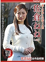 NSPS-941 JAV Screen Cover Image for Nene Sakura An Actress With An Obscene Body And Face-Nene Sakura LAST from Nagae-Style Studio Produced in 2020