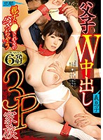 OKSN-307 JAV Screen Cover Image for Stepfamily Threesome-Creampie Sex from ABC-Mousouzoku Studio Produced in 2020