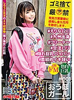 PXH-015 JAV Screen Cover Image for Girl With Porn Star Dreams #001 #Erina 20 #From Kyushu #Slacker #Barely Legal #Secretly Huge Tits #Shaved Pussy #Choking #Cumming Hard 001 from Prestige Studio Produced in 2020