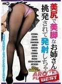 ARM-492 Aroma-Kikaku Sister With Beautiful Ass And Legs Provoked Into Cumming Best Of