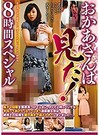 ABBA-327 by Center-Village JAV Producer - - My Mother Saw Everything An 8 Hour Special This Mother Accidentally Caught Her Son Masturbating And Although She Knew It Was Wrong She Was An Overprotective Mom Who Felt That She Had To Help And Ended Up Allowing Him To Insert His Cock Into Her Willing Pussy