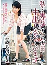 FUGA-16 by Center-Village JAV Producer - Chizuru Murasaki I'm Having Creampie Sex Every Day With My Neighbor I'm Being Fucked By The Bad Boy Who Lives Next Door Chizuru Murasaki