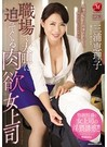 JUY-053 by MADONNA JAV Producer - Eriko Miura My Lady Boss Is Cumming At Me Hard For Sex At The Office Eriko Miura