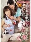 JUY-064 by MADONNA JAV Producer - Eri Tokushima Beautiful Lesbian Mature Woman Babes Unleashed A Mother Gets Fucked By Her Daughter's Private Tutor Lesbians Emily Tokushima Kasumi Adachi