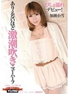 OPUD-139 by OPERA JAV Producer - Koyuki Kase Dripping Wet Debut Unbelievable Extreme Squirting Transsexual Koyuki Kase