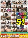 RKI-027 ROOKIE Indecent Interview 51 Women Get Panty-Perved